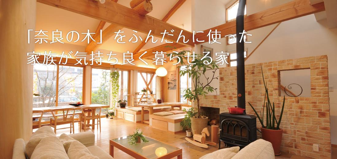 「奈良の木」をふんだんに使った家族が気持ち良く暮らせる家