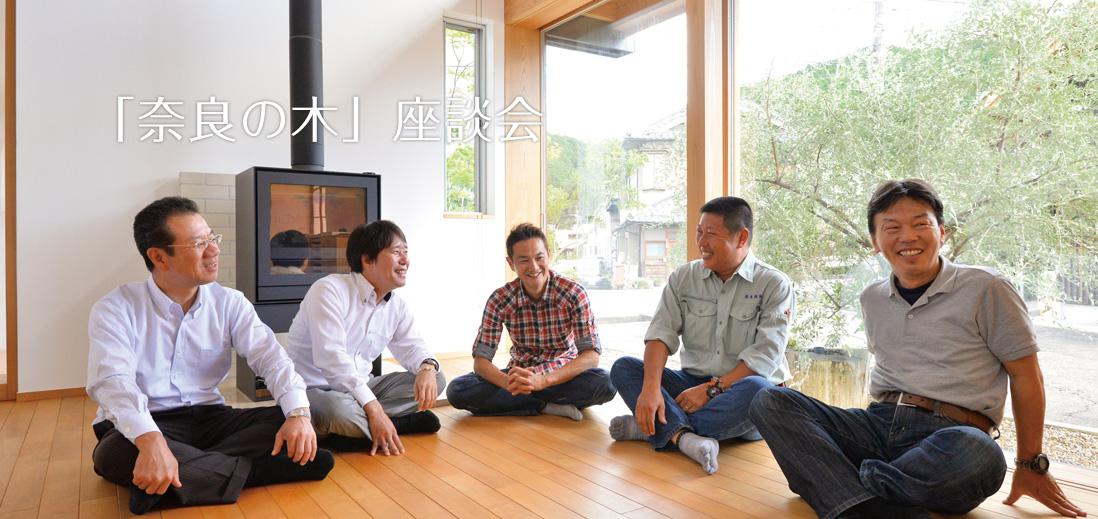 奈良の木座談会